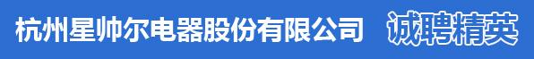 杭州星帅尔电器股份有限公司
