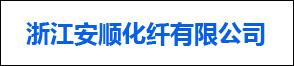 浙江安顺化纤有限公司