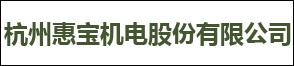 杭州惠宝机电股份有限公司