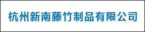 杭州新南藤竹制品有限公司
