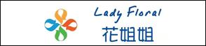 杭州花姐姐文化发展有限责任公司