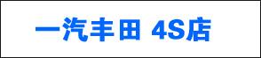 杭州东昌丰田汽车销售服务有限公司
