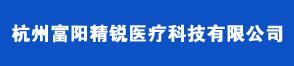 杭州富阳精锐医疗科技有限公司