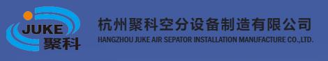 杭州聚科空分设备制造有限公司