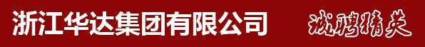 浙江华达集团有限公司