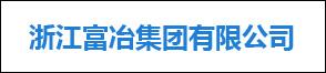 浙江富冶集团有限公司
