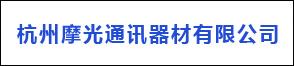 杭州摩光通讯器材有限公司