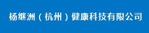 杨继洲(杭州)健康科技有限公司