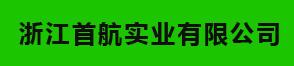 浙江首航实业有限公司