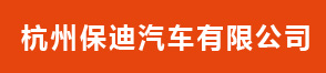 杭州保迪汽车有限公司
