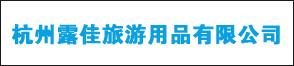 杭州露佳旅游用品有限公司