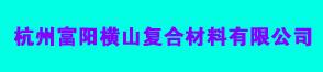 杭州富阳横山复合材料有限公司