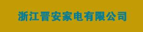 浙江晋安家电有限公司