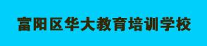 富阳区华大教育培训学校
