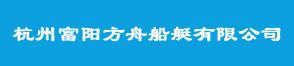 杭州富阳方舟船艇有限公司