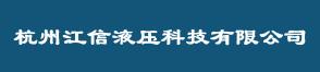 杭州江信液压科技有限公司