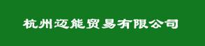 杭州迈能贸易有限公司