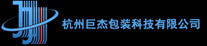 杭州巨杰包装科技有限公司
