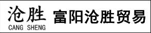 杭州富阳沧胜贸易有限公司