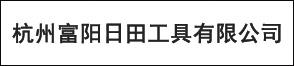 杭州富阳日田工具有限公司