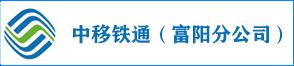 中移铁通有限公司杭州富阳分公司