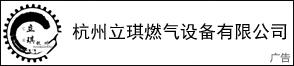 杭州立琪燃气设备有限公司