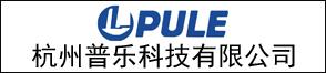 杭州普乐科技有限公司