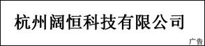 杭州阔恒科技有限公司